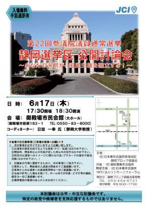 静岡選挙区 公開討論会
