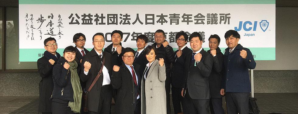 2017年度京都会議
