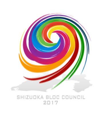 静岡ブロック協議会