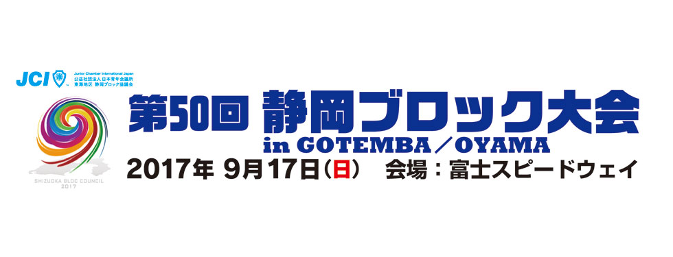 第50回 静岡ブロック大会