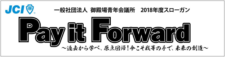 Pay it Forward 〜過去から学べ、原点回帰!今こそ我等の手で、未来の創造〜