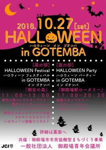 「ハロウィン フェスティバル in GOTEMBA」を開催いたします