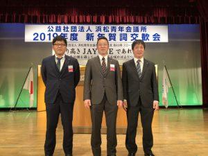 浜松青年会議所 2019年度 新年賀詞交歓会