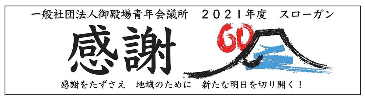 2021年度スローガン「感謝」